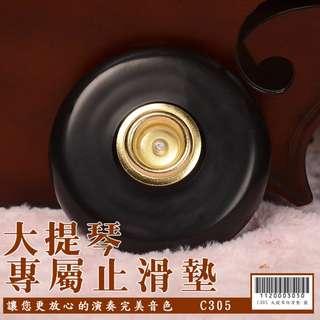 🚚 【嘟嘟牛奶糖】大提琴止滑墊 止滑圓盤 防滑圓墊 C305