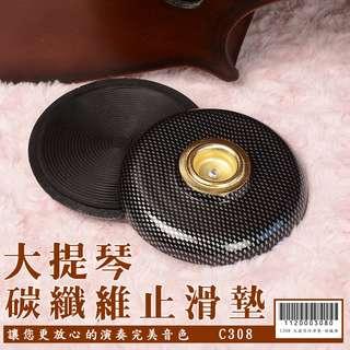 🚚 【嘟嘟牛奶糖】大提琴止滑墊 止滑碳纖維圓盤 防滑碳纖維 現貨供應 C308