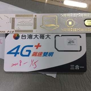 台灣大哥大易付卡(4G飆速雙網)