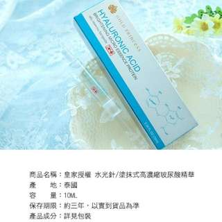 (改善膚質)💮限時促銷價💮泰國皇家水光針+紐維潼小金蛋