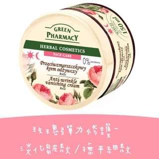 <現貨> Green Pharmacy 草本肌曜 面霜