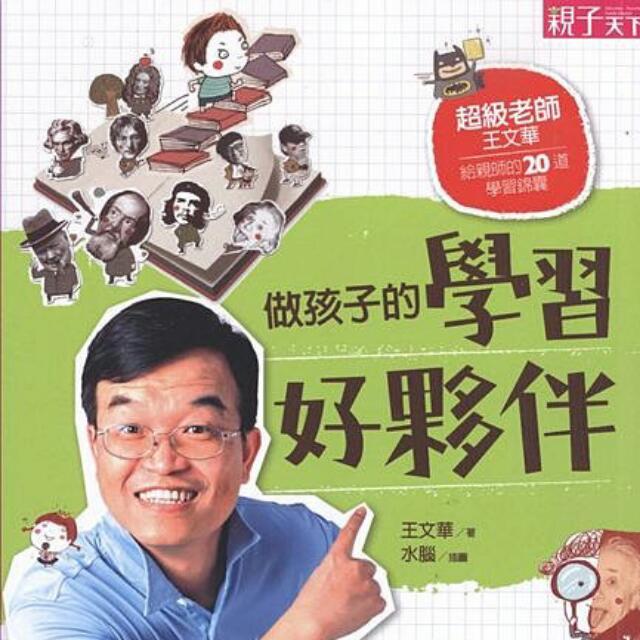 天下文化∣做孩子的學習好夥伴∣9789862414729∣王文華∣