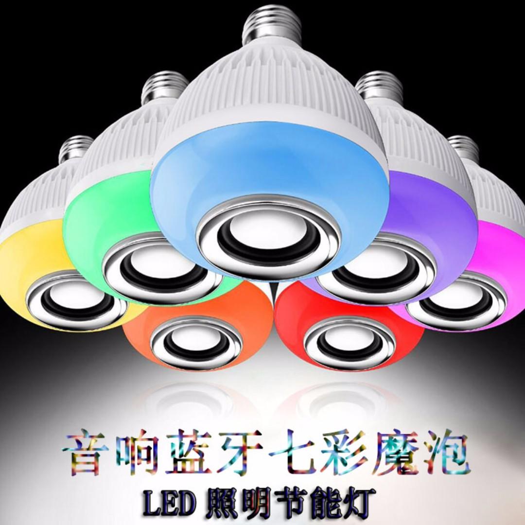 藍牙音樂燈泡 LED藍牙音箱燈泡 24鍵遙控器 藍牙音響燈變色燈泡