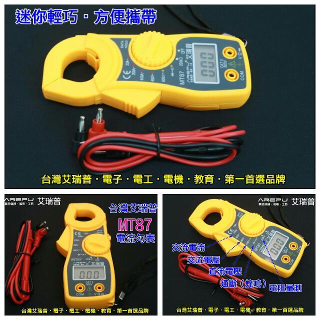 台灣艾瑞普 MT-87 數位電流勾表 迷你 鉗形表 萬用電表 電流表 勾錶 電錶