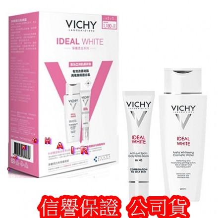 【公司貨】VICHY薇姿 5X焦點退斑亮膚組