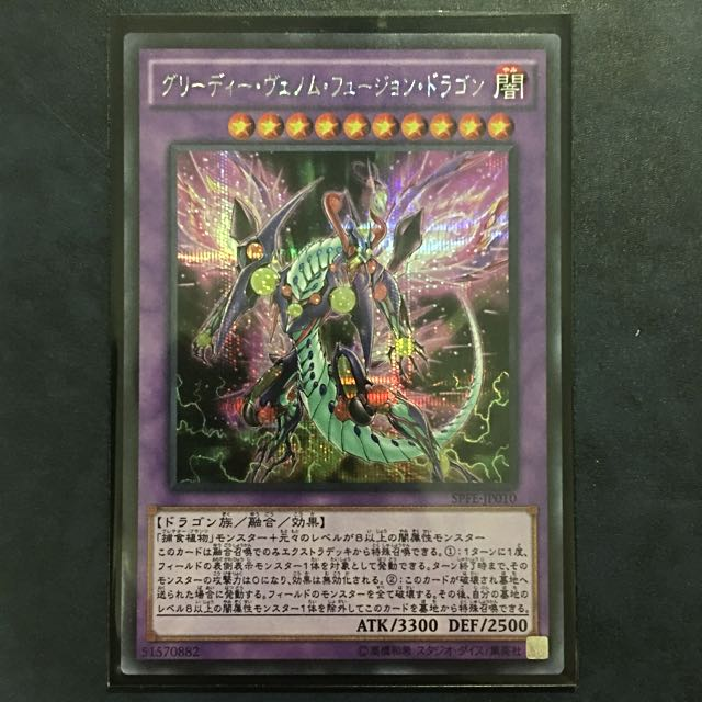 Yu-Gi-Oh Greedy Venom Fusion Dragon SPFE-JP010 secret rare Japan NEW