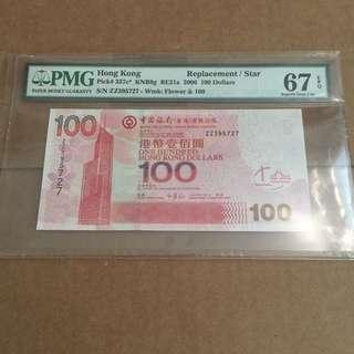 2006 中國銀行 ZZ 補版 PMG 67 EPQ