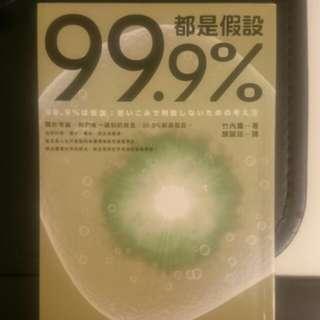 99.9%都是假設 科普 竹內薰 科學