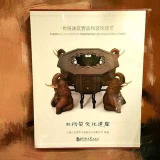 傳統建築營造和裝飾技藝,書籍