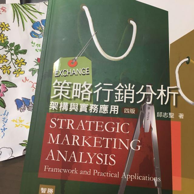策略行銷分析