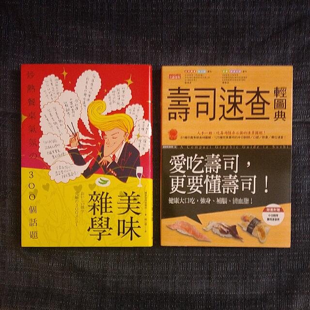 foodie books in chinese