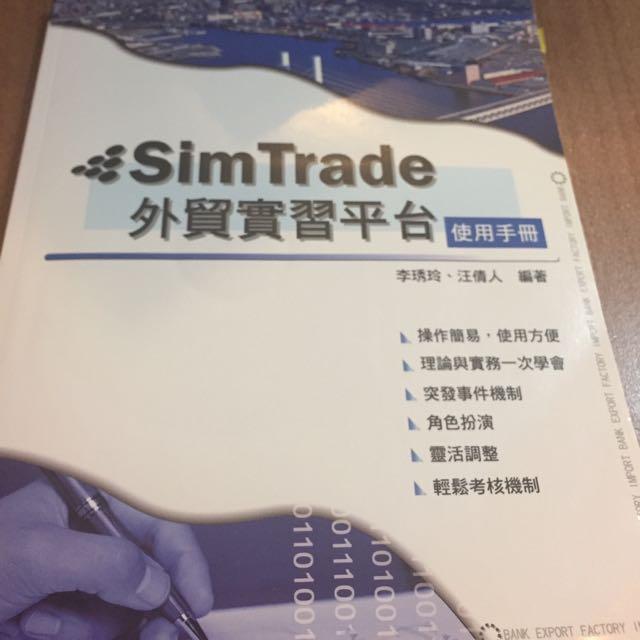 SimTrade外貿實習平台 使用手冊