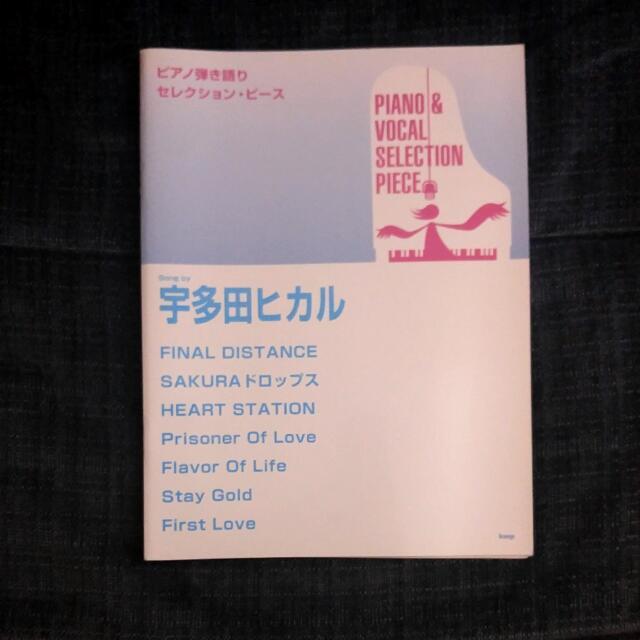 utada hikaru piano book