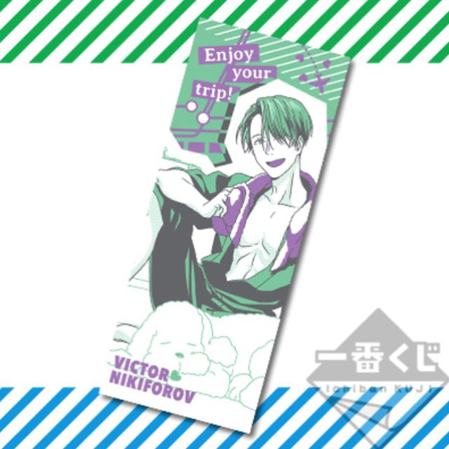Yuri On Ice!! Ichiban Kuji Enjoy Your Trip Victor Viktor Towel