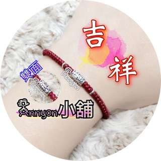 925純銀桶珠雙面吉祥手鍊~Annyon小舖~手作蠟線編織+++HandMade+++
