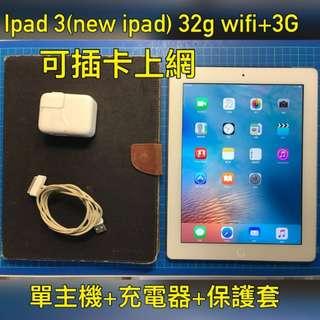 🚚 降價! Retina螢幕! iPad 3 32G白色 3g + wifi版 可插SIM卡上網 [非air pro ]