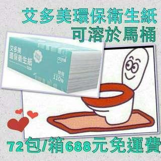 艾多美環保衛生紙ㄧ箱(免運)