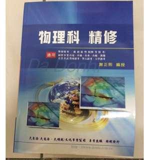 🚚 大東海物理科國民營考試用書