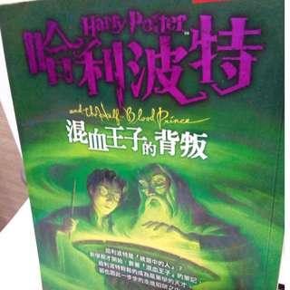 #哈利波特6 #混血王子的背叛  # Harry Potter and the Half-Blood Prince #二手書 #魔法 #皇冠出版 #奇幻小說 #歡迎換物