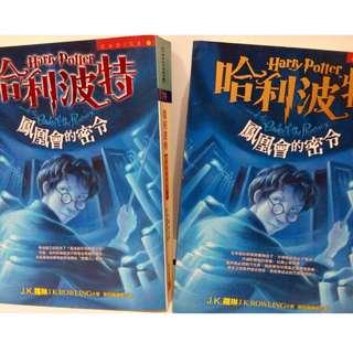 #哈利波特(5) # 鳳凰會的密令(全2冊合售) # Harry Potter and the Order of the Phoenix #二手書 #魔法 #皇冠出版 #奇幻小說  #歡迎換物