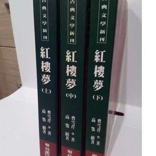 #紅樓夢 #章回小說#曹雪芹 # 聯經出版  #二手書 # 經典小說 #四大名著