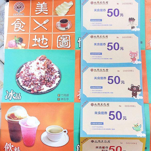 九族文化村餐券及折扣券