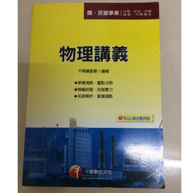 千華物理國民營考試用書