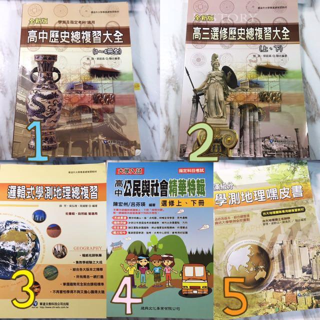 (指考學測參考書)地理歷史公民學測指考參考書