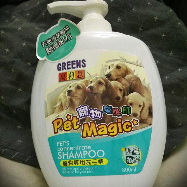 驅蚤配方寵物專用洗毛精