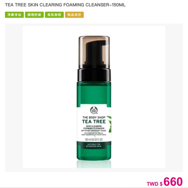 「含運費」茶樹淨膚潔面慕絲 TEA TREE SKIN CLEARING FOAMING CLEANSER-150ML THE BODY SHOP