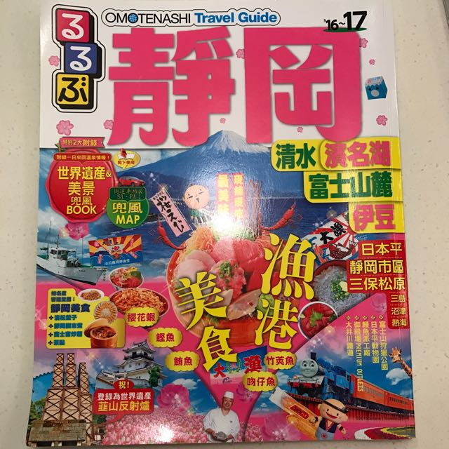 OMOTENASHI Travel Guide靜岡