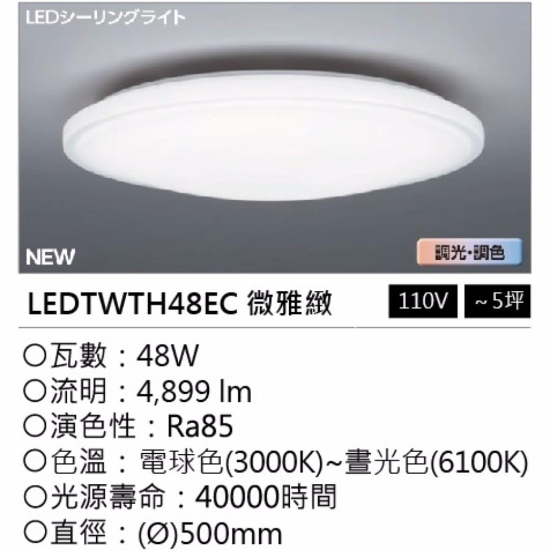 【TOSHIBA東芝】 日本製造 LED 48W 微雅緻 吸頂燈+附遙控@ LEDTWTH48EC