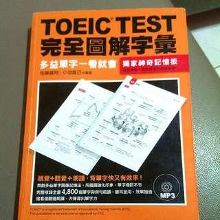 💼含運📒TOEIC TEST 完全圖解字彙🎈🎈🎈多益單字一看就會⭕獨家神奇記憶板【自我測驗、隨時複習的最佳利器❕】