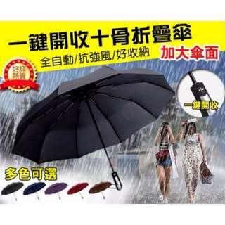 【松桂坊】十骨抗風、自動摺疊雨傘、抗UV自動傘 一鍵開雙人傘自動折疊傘抗強風遮陽傘防風傘晴雨傘 非反向傘 原價450元/限時下殺