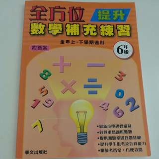 小學 數學練習