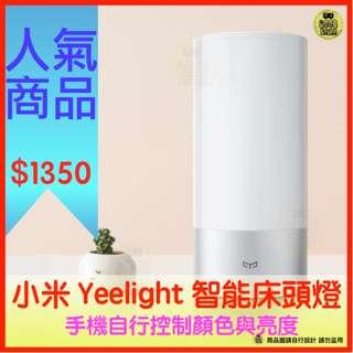 「現貨 快速出貨」小米 Yeelight 床頭燈 燈具 夜燈 可調光夜燈 Led 床頭燈