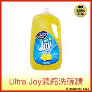 「現貨快速出貨」 Ultra joy 濃縮洗碗精 2.66公升 洗碗精 檸檬香洗碗精 高濃縮洗碗精