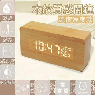 【新品優惠價399元】時鐘 鬧鐘 木質時鐘 簡約時尚 木頭時鐘 木頭鬧鐘 LED鐘 送USB線