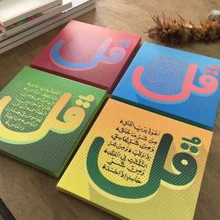 4 Panel Islamic Calligraphy
