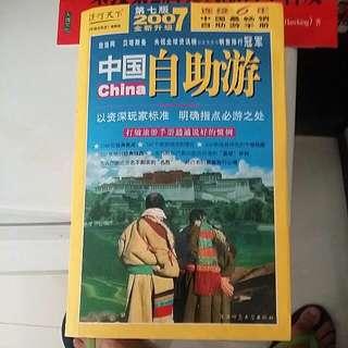中國自用功遊 (資料齊全 共750頁)