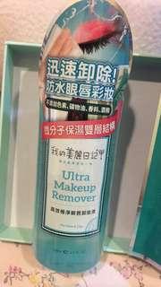 🚚 高效防水眼唇卸妝 全新