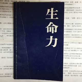 宗教書藉 生命力 (Power of Living)