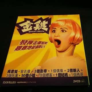 (免費)電影金雞VCD