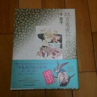 今市子日文版收藏畫冊