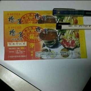 (免運)高雄大社檜之湯大眾溫泉泡湯券+1客火鍋