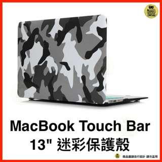 MacBook Pro 13 touch bar迷彩保護殼迷彩筆電殼