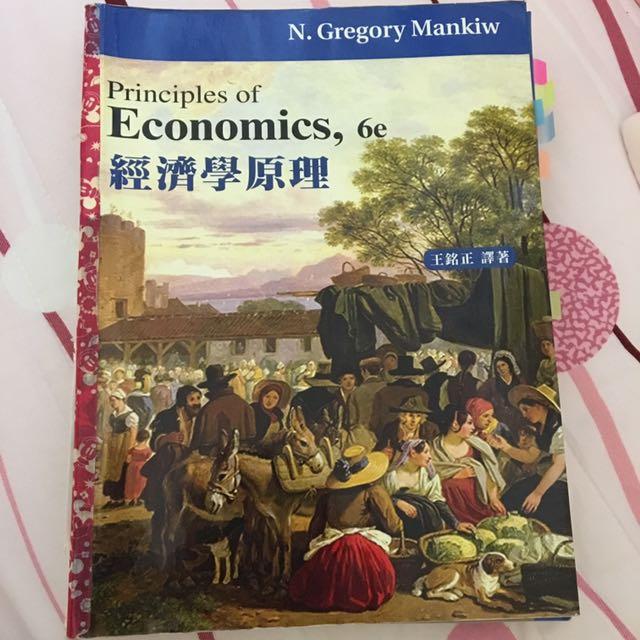 #教科書出清 經濟原理中文書