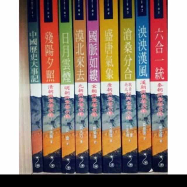 中國歷代王朝興衰 絕版書賣1999