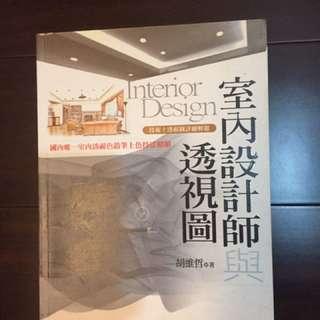 室內設計書籍
