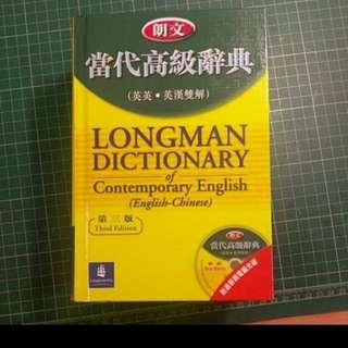 朗文當代高級字典